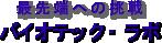 株式会社バイオテック・ラボ